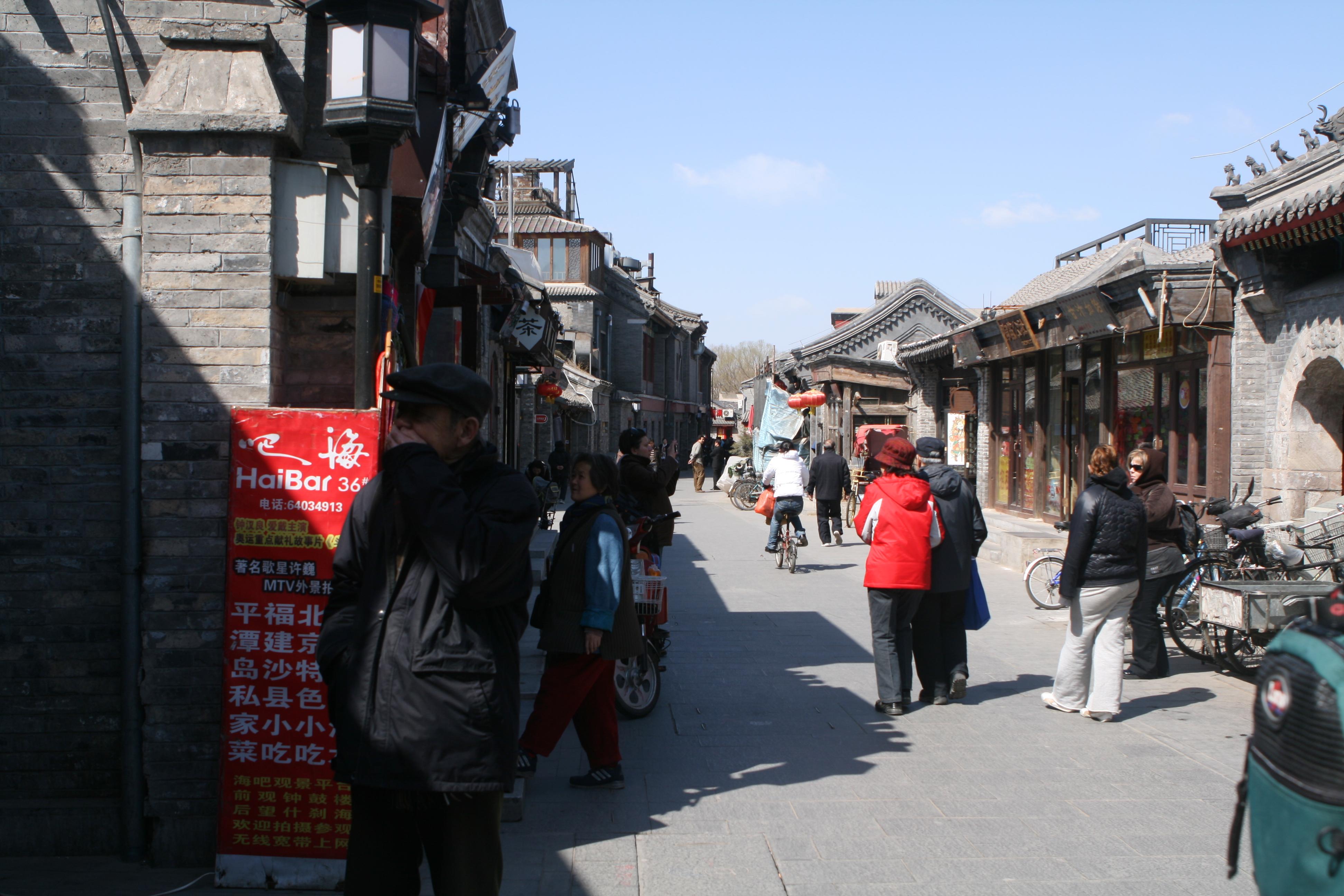 Beijing_hutong_area_3